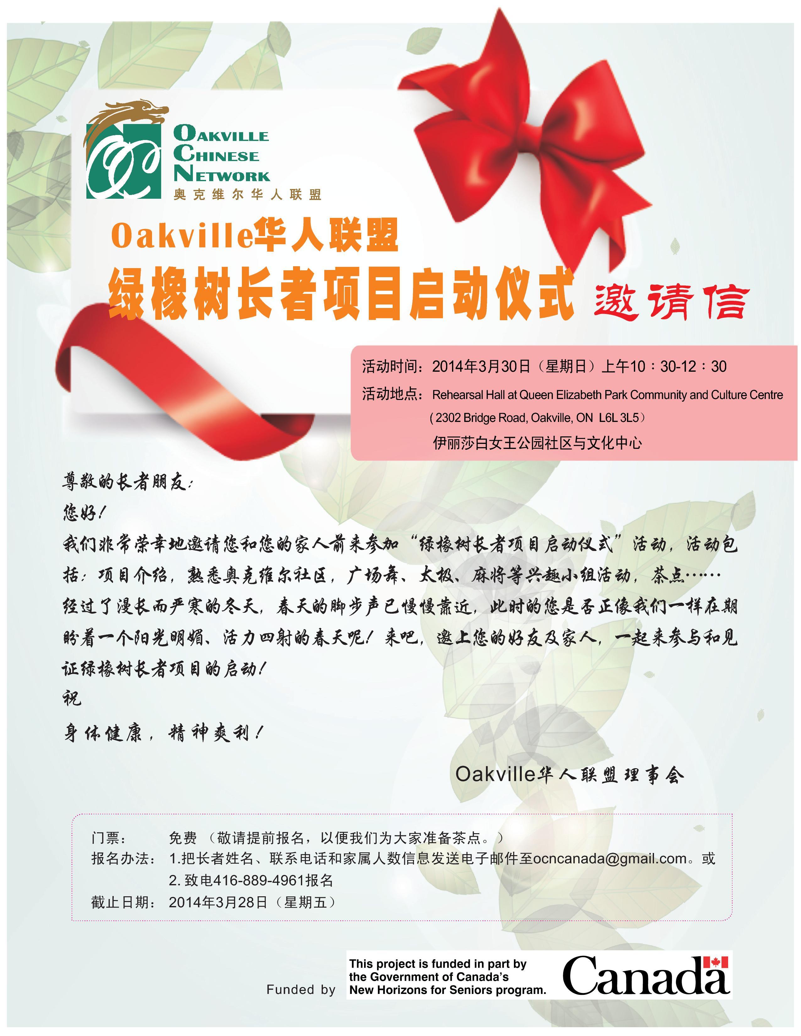 绿橡树长者项目启动仪式邀请信-老人基金Logo-page-001