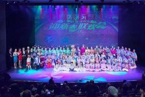 2016慈善春晚8